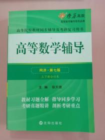 高等数学辅导(同济第七版) 张天德 沈阳出版社 同步辅导及考研复习用书 9787544163354