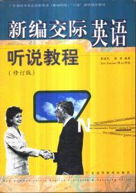新编交际英语听说教程(修订版)