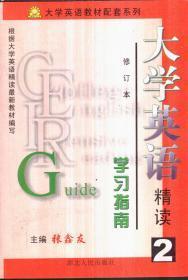大学英语精读(修订本)学习指南2