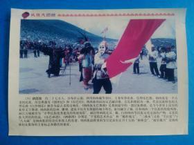 大尺寸新闻展览片 民族大团结(38)纳西族,分布在云南、四川、西藏
