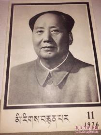 期刊:《民族画报》(藏文版)8开 1976年11月号(总158期) 毛主席逝世