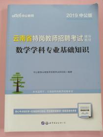 2019云南省特岗教师招聘考试 数学学科专业基础知识 中公教育9787519251918