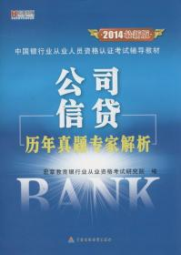 宏章出版·中国银行业从业人员资格认证考试辅导教材:公司信贷历年真题专家解析(2014最新版)