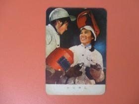 1975年年历片 【女电焊工】