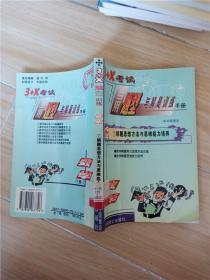 3+X考试当用题型与解题训练手册 数学 7解题思想方法与思维能力培养【馆藏】