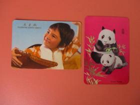 1976年年历片 【熊猫】【庆丰收】2张合售