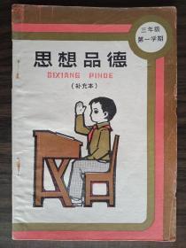 思想品德补充本(兴化县实验小学翻印)