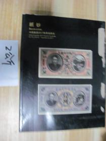 纸钞。中国嘉德2017秋季拍卖会