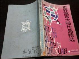 世界寓言大师作品精选  刘保端等译选 中国少年儿童出版社1988年一版一印 大32开平装
