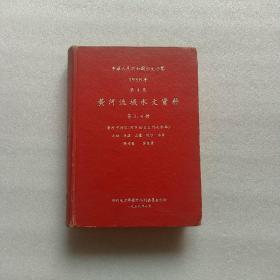 中华人民共和国水文年鉴:1958年第4卷黄河流域水文资料第3.4册