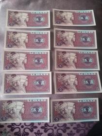 五角纸币10张连号【保真币】