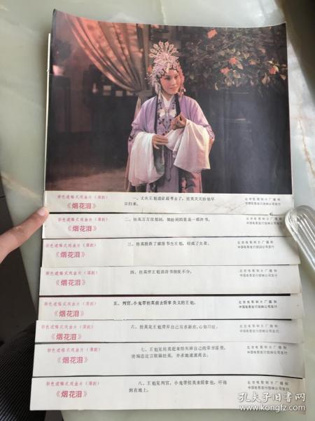 七八十年代彩色遮幅式戲曲片《煙花淚》年畫剪帖大畫片8張一套,北京電影制片廠攝制———毎張尺寸(30x25)厘米—