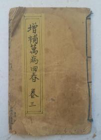 清代刻本《增补万病回春》卷三。《万病回春》,龚廷贤撰于万历十五年(1587),刊本甚多。现存最早者是万历三十年(1602)金陵周氏重刊本,其他有万历四十三年(1615)经纶堂重刊本、明活字印本。阊门书林叶龙溪刻本,清代康熙、道光、同治年间各种刻本。清刻名医名著中药书。