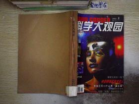科学大观园 2002 1-6合订本.