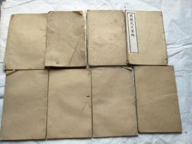 光绪白纸线装   国朝先正事略(八本六十卷全)