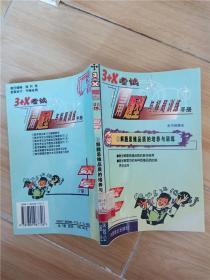 3+X当题型与解题训练手册 6解题思维品质的培养与训练【馆藏】