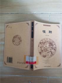 楹联 中国文史出版社【馆藏】
