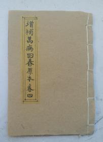 清代刻本《增补万病回春》卷四。《万病回春》,龚廷贤撰于万历十五年(1587),刊本甚多。现存最早者是万历三十年(1602)金陵周氏重刊本,其他有万历四十三年(1615)经纶堂重刊本、明活字印本。阊门书林叶龙溪刻本,清代康熙、道光、同治年间各种刻本。清刻名医名著中药书。