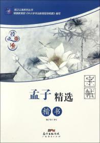 授之以渔系列丛书:孟子精选字帖(楷书)
