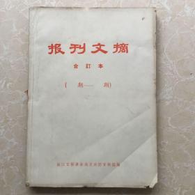 �ュ��������璁㈡��锛�1969骞寸��276~299锛�