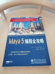 Maya 5编程全攻略