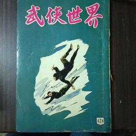 武俠世界 424期 1967年 秦紅 蕭逸 倪匡