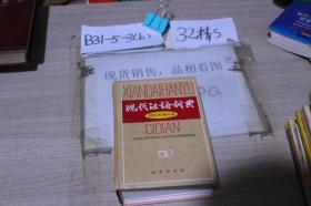 现代汉语词典 2002年增补本