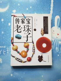 传家宝 老珠子【2015年一版一印】