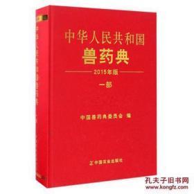 中华人民共和国兽药典 2015 一部