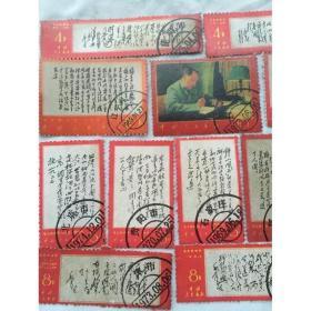 邮票 文7 毛主席诗词-写作学习邮票 台灯 盖销  大全套14枚
