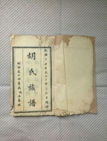 民国版:胡氏族谱(卷首卷一卷二全一册)(四川省仁寿县)