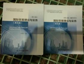 国际贸易理论与实务 英文版 第三版 教材辅导 共2册