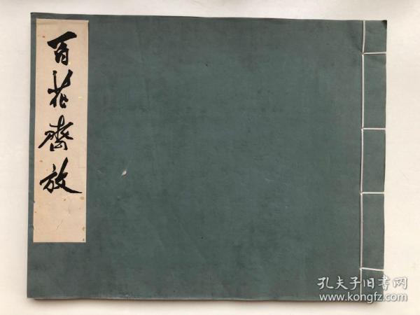 荣宝斋木版水印《百花齐放》第二集