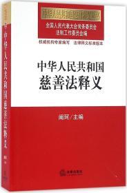 中华人民共和国慈善法释义