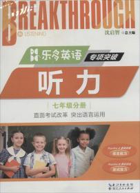 乐多英语·专项突破·听力:七年级分册