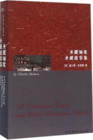 圣诞颂歌 圣诞故事集(英文全本)