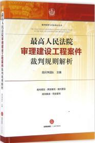 最高人民法院审理建设工程案件裁判规则解析