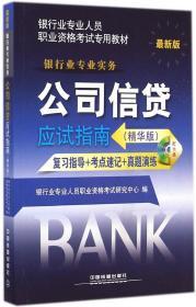 2015年银行业专业人员职业资格考试专用教材:公司信贷应试指南(精华版 最新版)