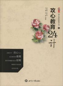 攻心教育24计 张仁贤,刘峰,马应顺 主编 著作 新华文轩网络书店 正版图书
