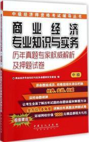 商业经济专业知识与实务:历年真题专家权威解析及押题试卷(中级)