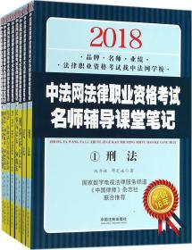 司法考试2018 2018中法网法律职业资格考试名师辅导课堂笔记(共八册)