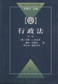 行政法 汉斯.J.沃尔夫 著作 高家伟 译者 新华文轩网络书店 正版图书