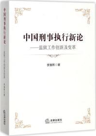 中国刑事执行新论:监狱工作创新及变革