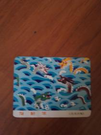 中國郵票博物館1988年年歷卡兩張