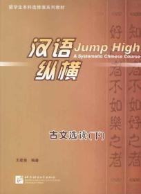留学生本科选修课系列教材·汉语·纵横:古文选读(下)