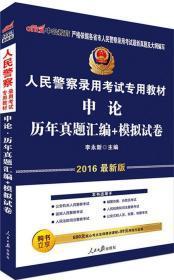 中公版·2014人民警察录用考试专用教材:申论历年真题汇编+模拟试卷(新版)