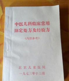 中医儿科临床常用协定处方及经验方  复印件  北京市儿童医院  包快递  文革书