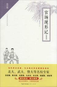 官场现形记(注释本) 2015.1