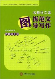 名师作文课:图拆范文  图导写作·四年级·上