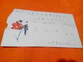 (二)1983年信札一封两页.带实寄封《著名回族史学专家、中央名族大学教授(马寿千)》